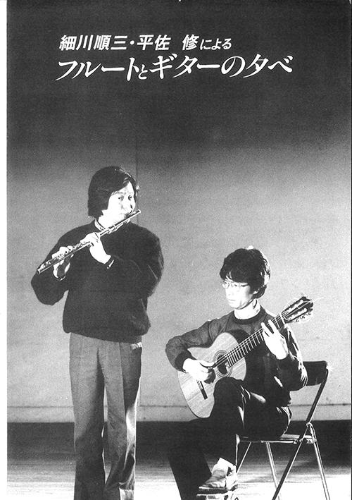 細川順三・平佐修によるフルートとギターの夕べ