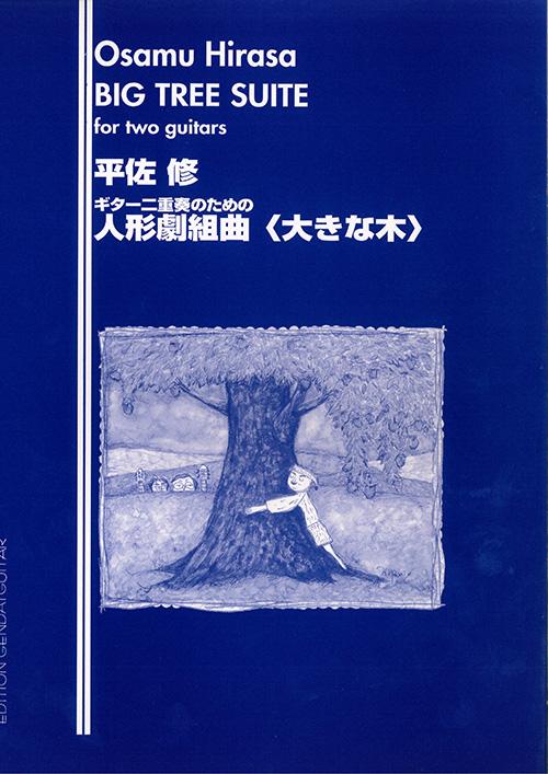 ギター二重奏のための人形劇組曲<大きな木>